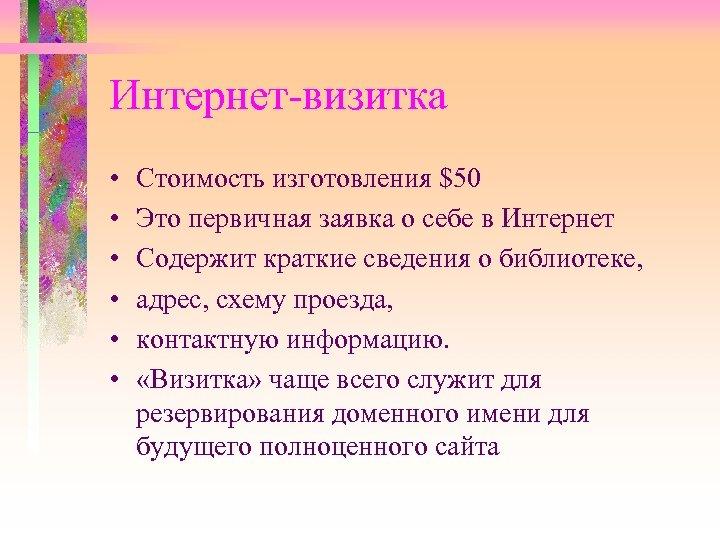 Интернет-визитка • • • Стоимость изготовления $50 Это первичная заявка о себе в Интернет