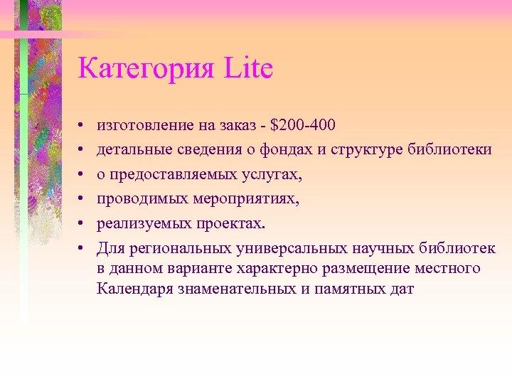 Категория Lite • • • изготовление на заказ - $200 -400 детальные сведения о
