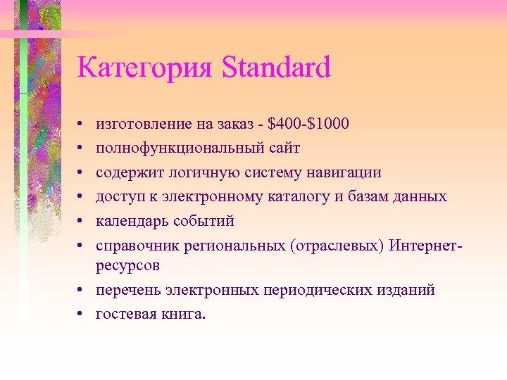 Категория Standard • • • изготовление на заказ - $400 -$1000 полнофункциональный сайт содержит