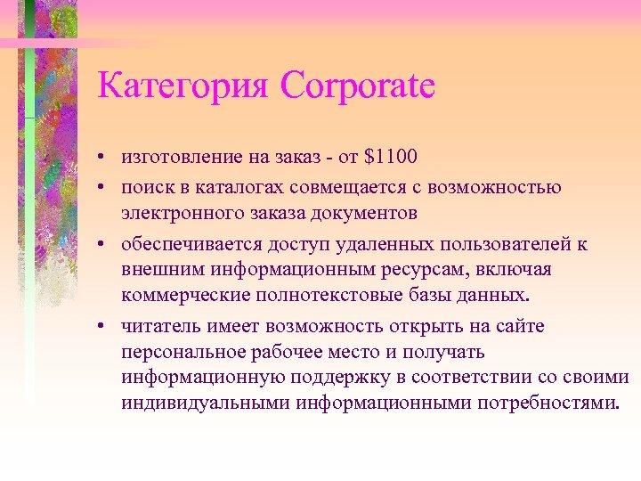 Категория Corporate • изготовление на заказ - от $1100 • поиск в каталогах совмещается