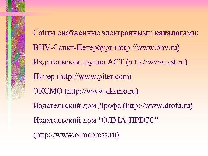 Сайты снабженные электронными каталогами: BHV-Санкт-Петербург (http: //www. bhv. ru) Издательская группа АСТ (http: //www.
