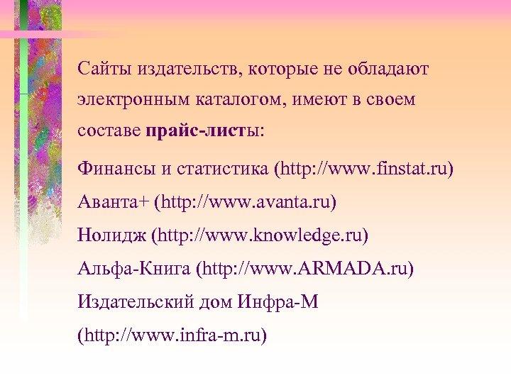 Сайты издательств, которые не обладают электронным каталогом, имеют в своем составе прайс-листы: Финансы и