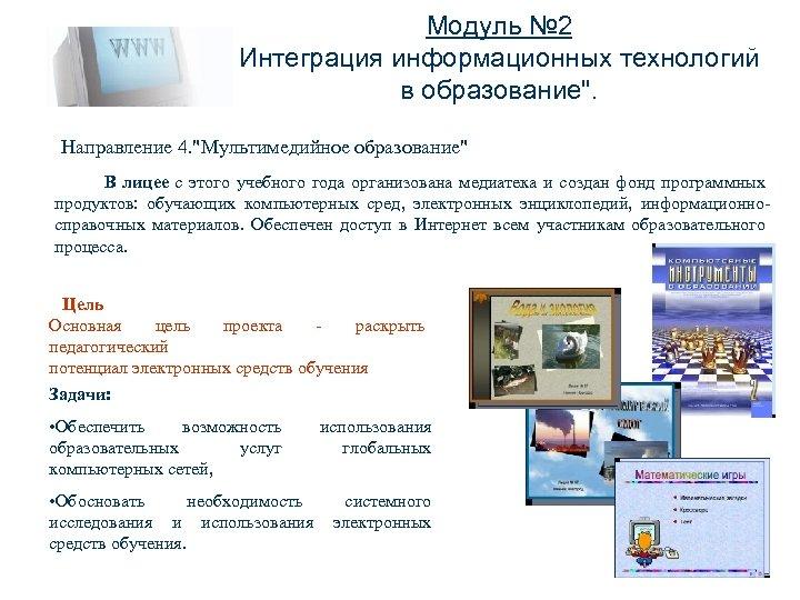 Модуль № 2 Интеграция информационных технологий в образование