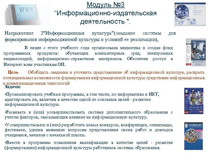 """Модуль № 3 """"Информационно-издательская деятельность"""