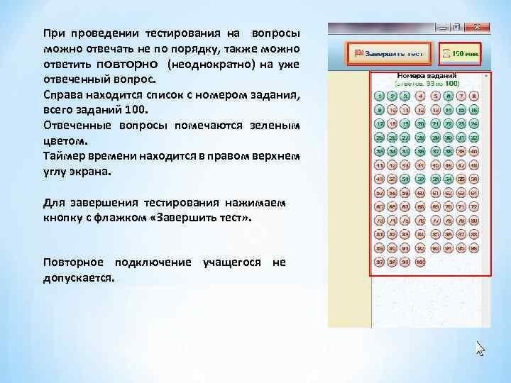 При проведении тестирования на вопросы можно отвечать не по порядку, также можно ответить повторно