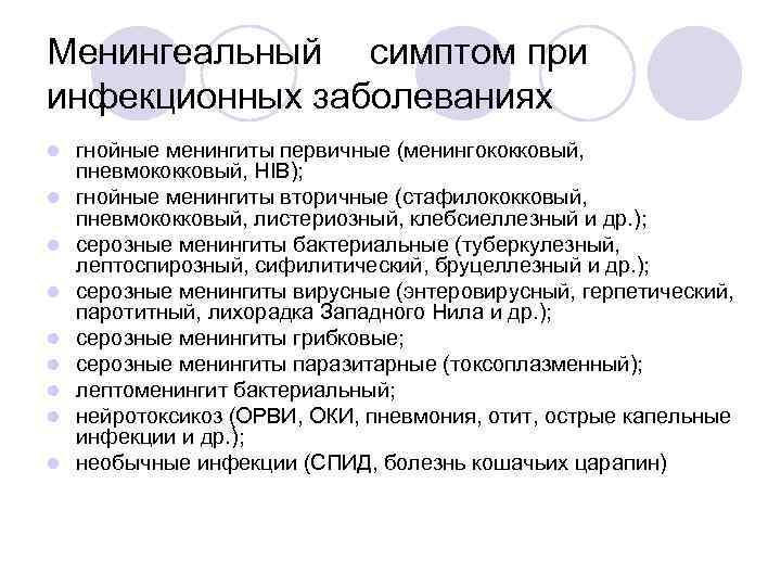 Менингеальный симптом при инфекционных заболеваниях l l l l l гнойные менингиты первичные (менингококковый,