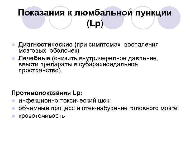 Показания к люмбальной пункции (Lp) Диагностические (при симптомах воспаления мозговых оболочек); l Лечебные (снизить