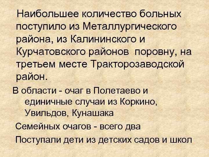 Наибольшее количество больных поступило из Металлургического района, из Калининского и Курчатовского районов поровну, на