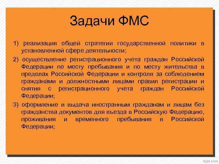 Задачи ФМС 1) реализация общей стратегии государственной политики в установленной сфере деятельности; 2) осуществление