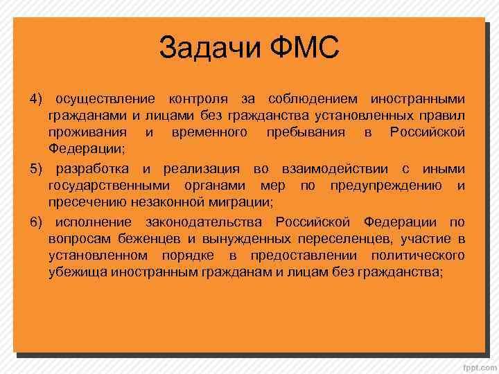 Задачи ФМС 4) осуществление контроля за соблюдением иностранными гражданами и лицами без гражданства установленных