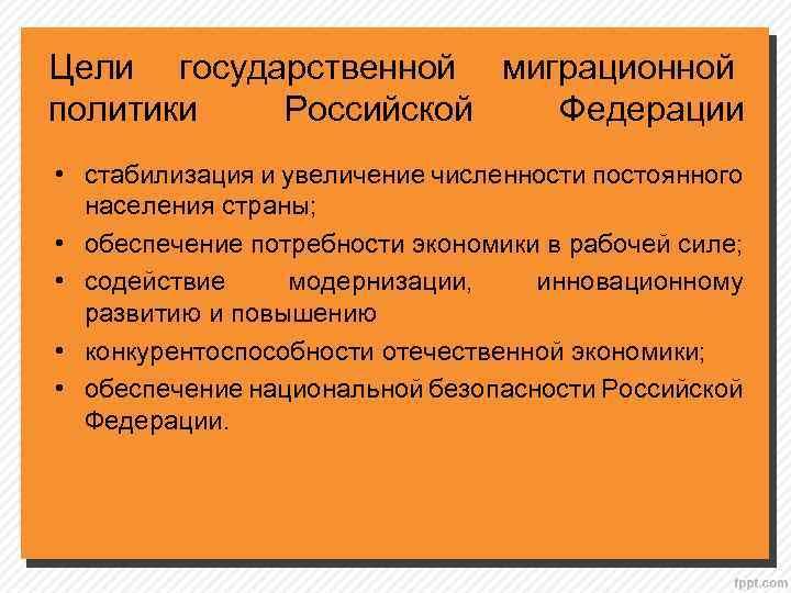 Цели государственной миграционной политики Российской Федерации • стабилизация и увеличение численности постоянного населения страны;
