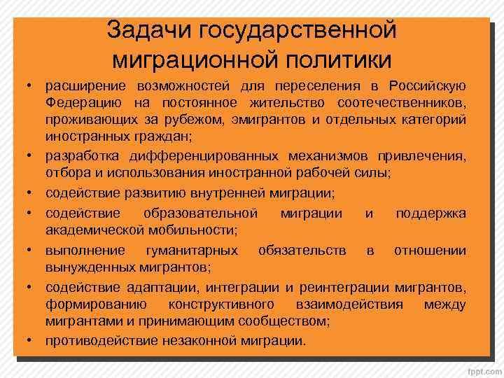 Задачи государственной миграционной политики • расширение возможностей для переселения в Российскую Федерацию на постоянное