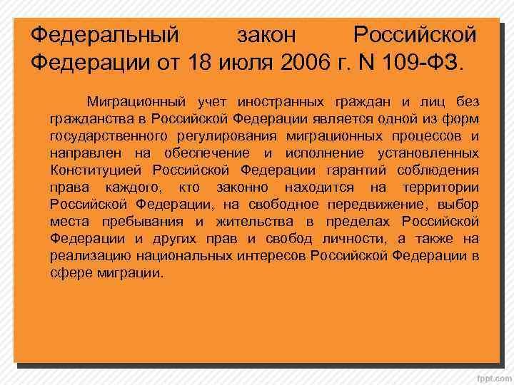 Федеральный закон Российской Федерации от 18 июля 2006 г. N 109 -ФЗ. Миграционный учет