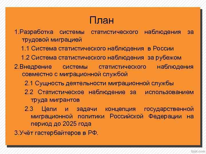 План 1. Разработка системы статистического наблюдения за трудовой миграцией 1. 1 Система статистического наблюдения