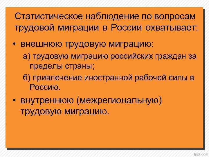 Статистическое наблюдение по вопросам трудовой миграции в России охватывает: • внешнюю трудовую миграцию: а)
