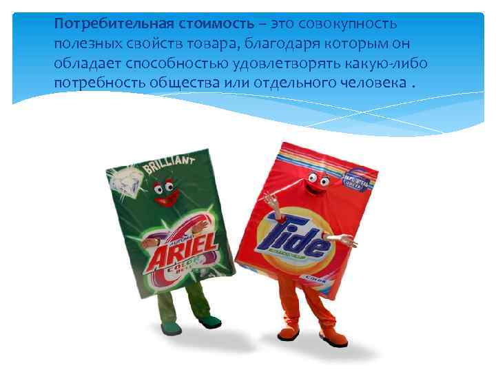 Потребительная стоимость – это совокупность полезных свойств товара, благодаря которым он обладает способностью удовлетворять