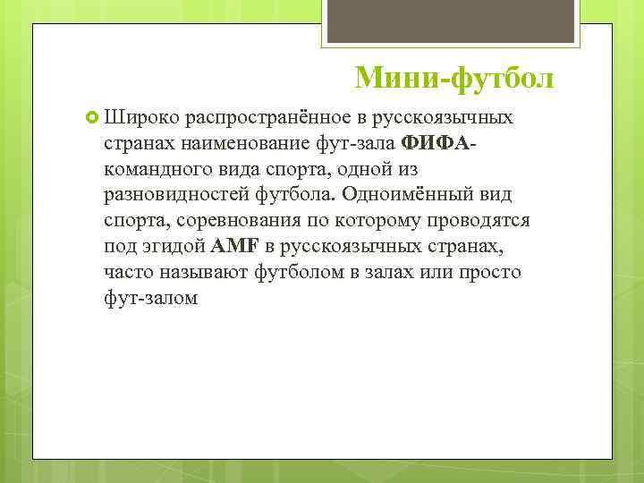 Мини-футбол Широко распространённое в русскоязычных странах наименование фут-зала ФИФА- командного вида спорта, одной из