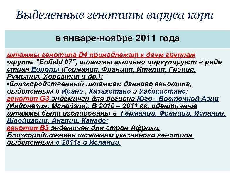Выделенные генотипы вируса кори в январе-ноябре 2011 года штаммы генотипа D 4 принадлежат к