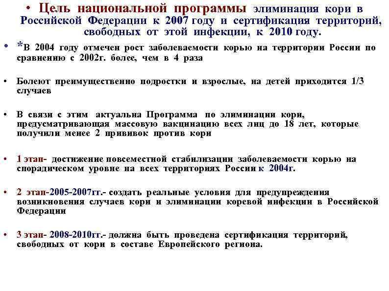 • Цель национальной программы элиминация кори в Российской Федерации к 2007 году и