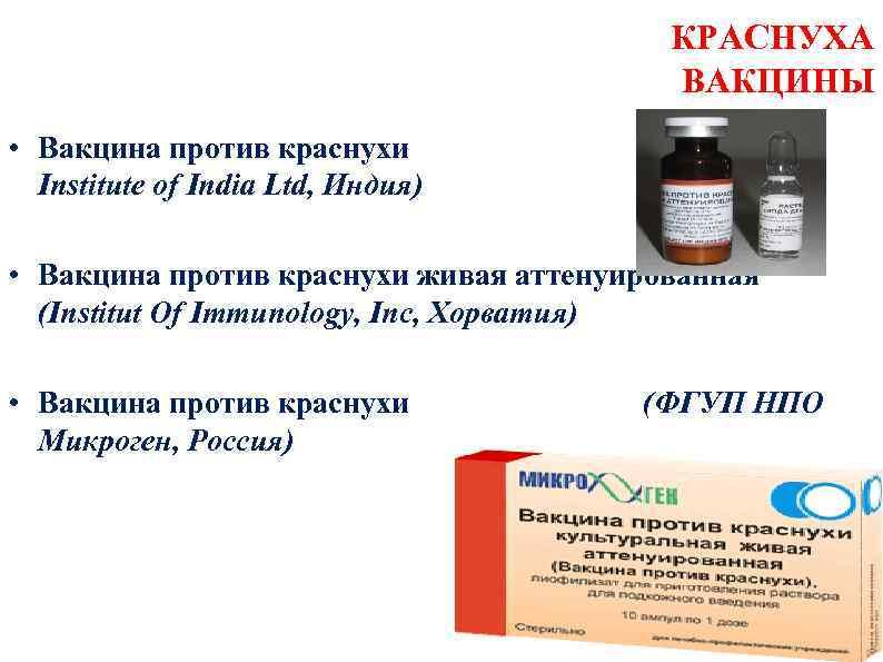 КРАСНУХА ВАКЦИНЫ • Вакцина против краснухи (Serum Institute of India Ltd, Индия) • Вакцина
