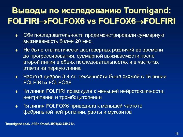 Выводы по исследованию Tournigand: FOLFIRI FOLFOX 6 vs FOLFOX 6 FOLFIRI t Обе последовательности