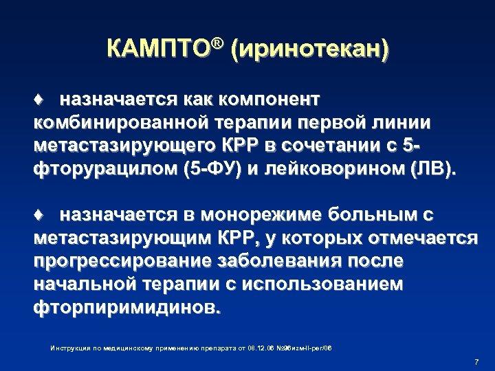 КАМПТО® (иринотекан) ♦ назначается как компонент комбинированной терапии первой линии метастазирующего КРР в сочетании