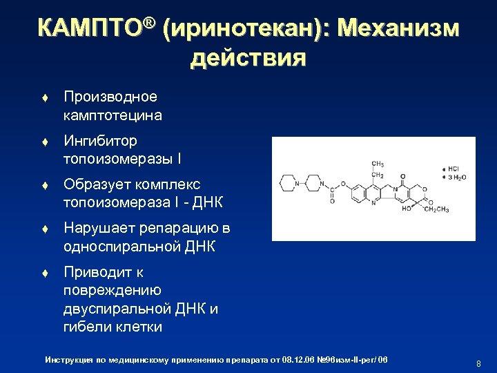 КАМПТО® (иринотекан): Механизм действия t Производное камптотецина t Ингибитор топоизомеразы I t Образует комплекс