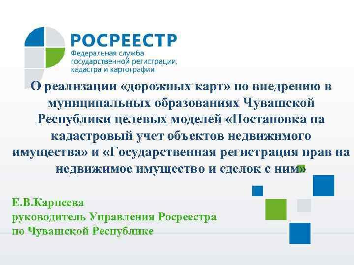 О реализации «дорожных карт» по внедрению в муниципальных образованиях Чувашской Республики целевых моделей «Постановка
