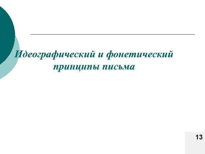Идеографический и фонетический принципы письма 13