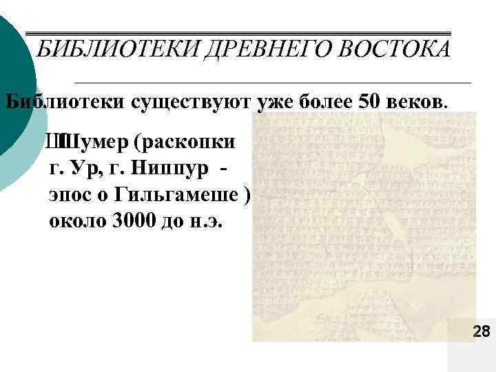 БИБЛИОТЕКИ ДРЕВНЕГО ВОСТОКА Библиотеки существуют уже более 50 веков. Ш Шумер (раскопки г. Ур,