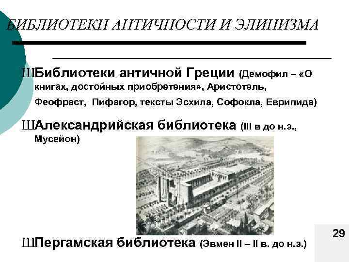 БИБЛИОТЕКИ АНТИЧНОСТИ И ЭЛИНИЗМА ШБиблиотеки античной Греции (Демофил – «О книгах, достойных приобретения» ,