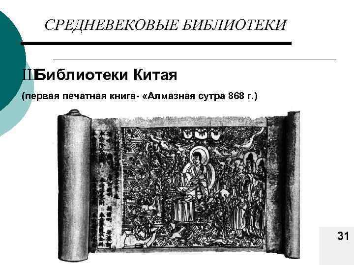 СРЕДНЕВЕКОВЫЕ БИБЛИОТЕКИ ШБиблиотеки Китая (первая печатная книга- «Алмазная сутра 868 г. ) 31