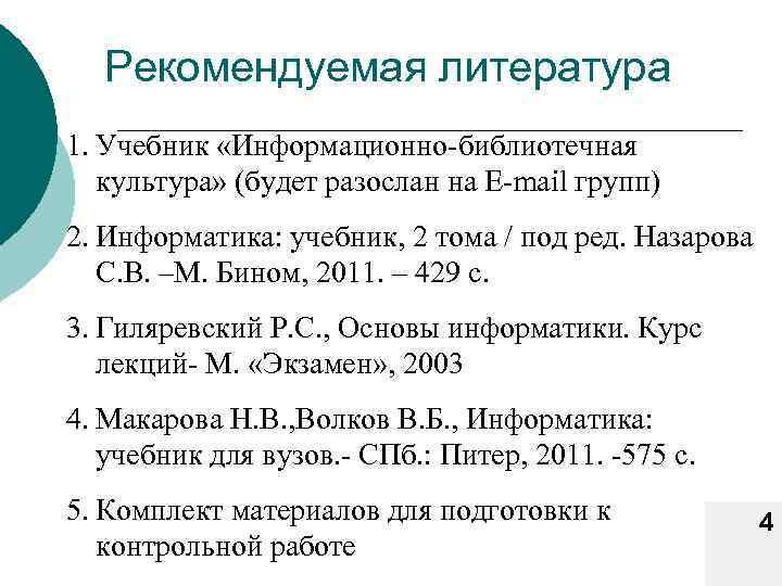 Рекомендуемая литература 1. Учебник «Информационно библиотечная культура» (будет разослан на E mail групп) 2.