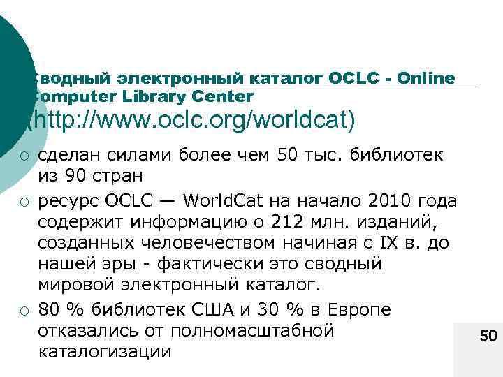 Сводный электронный каталог OCLC - Online Computer Library Center (http: //www. oclc. org/worldcat) ¡