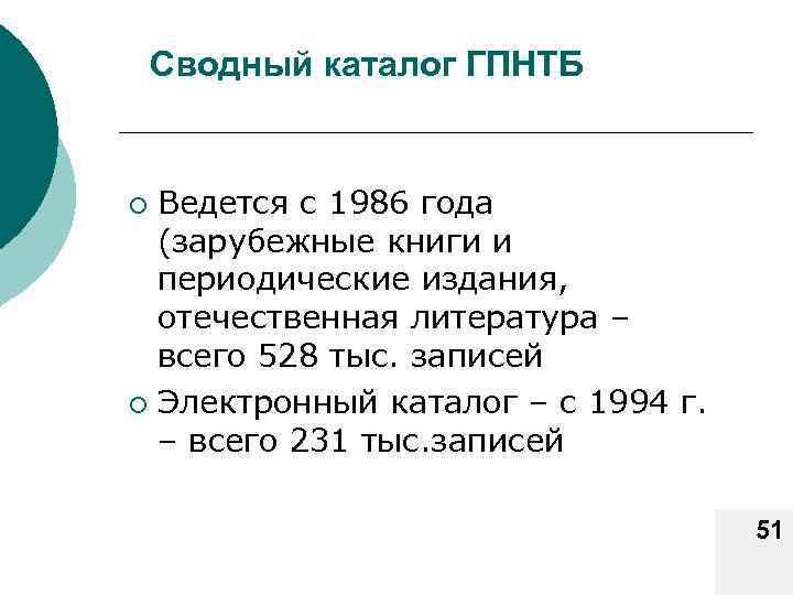 Сводный каталог ГПНТБ Ведется с 1986 года (зарубежные книги и периодические издания, отечественная литература