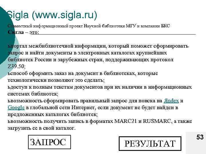 Sigla (www. sigla. ru) Совместный информационный проект Научной библиотеки МГУ и компании БКС Сигла