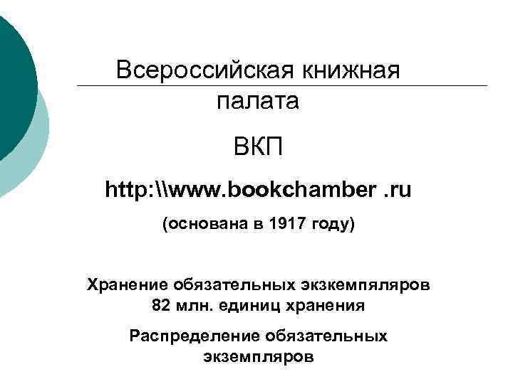 Всероссийская книжная палата ВКП http: \www. bookchamber. ru (основана в 1917 году) Хранение обязательных