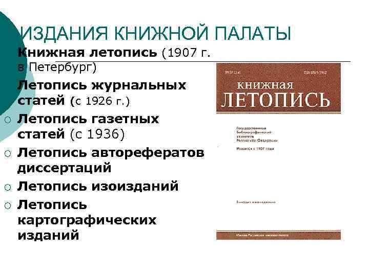 ИЗДАНИЯ КНИЖНОЙ ПАЛАТЫ ¡ Книжная летопись (1907 г. в Петербург) ¡ ¡ ¡ Летопись