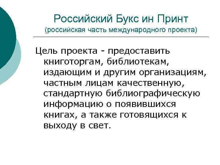 Российский Букс ин Принт (российская часть международного проекта) Цель проекта - предоставить книготоргам, библиотекам,