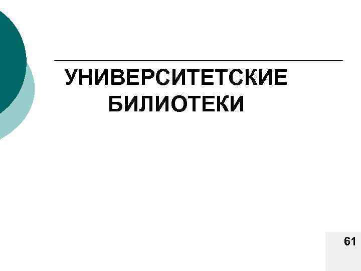 УНИВЕРСИТЕТСКИЕ БИЛИОТЕКИ 61