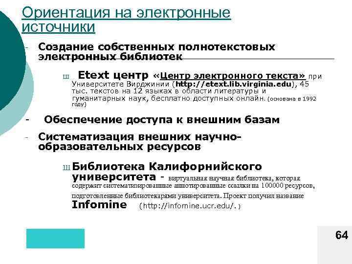 Ориентация на электронные источники - Создание собственных полнотекстовых электронных библиотек Ш Etext центр «Центр
