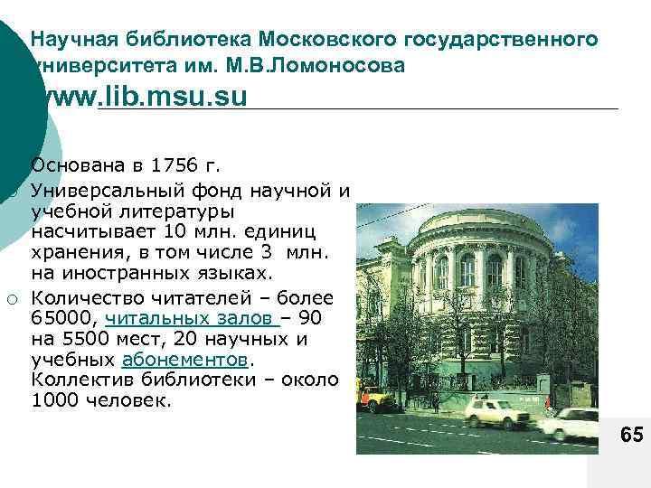 Научная библиотека Московского государственного университета им. М. В. Ломоносова www. lib. msu. su ¡