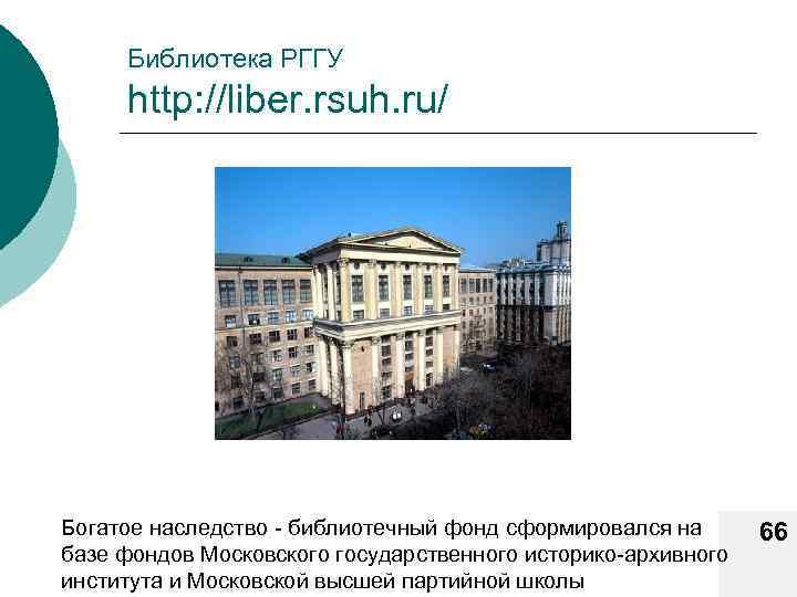 Библиотека РГГУ http: //liber. rsuh. ru/ Богатое наследство - библиотечный фонд сформировался на базе
