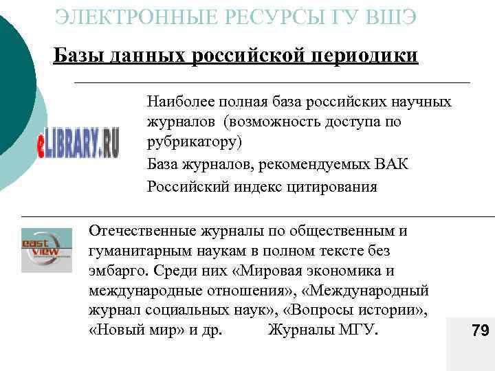 ЭЛЕКТРОННЫЕ РЕСУРСЫ ГУ ВШЭ Базы данных российской периодики Наиболее полная база российских научных журналов