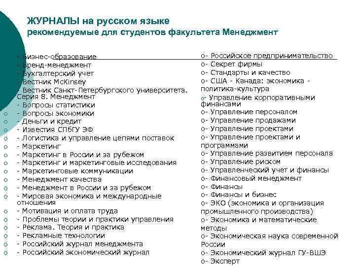 ЖУРНАЛЫ на русском языке рекомендуемые для студентов факультета Менеджмент ¡ ¡ ¡ ¡ ¡