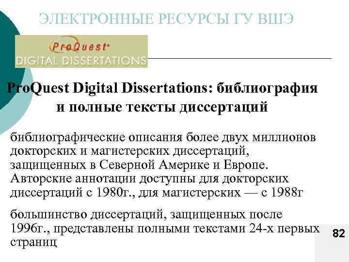 ЭЛЕКТРОННЫЕ РЕСУРСЫ ГУ ВШЭ Pro. Quest Digital Dissertations: библиография и полные тексты диссертаций библиографические