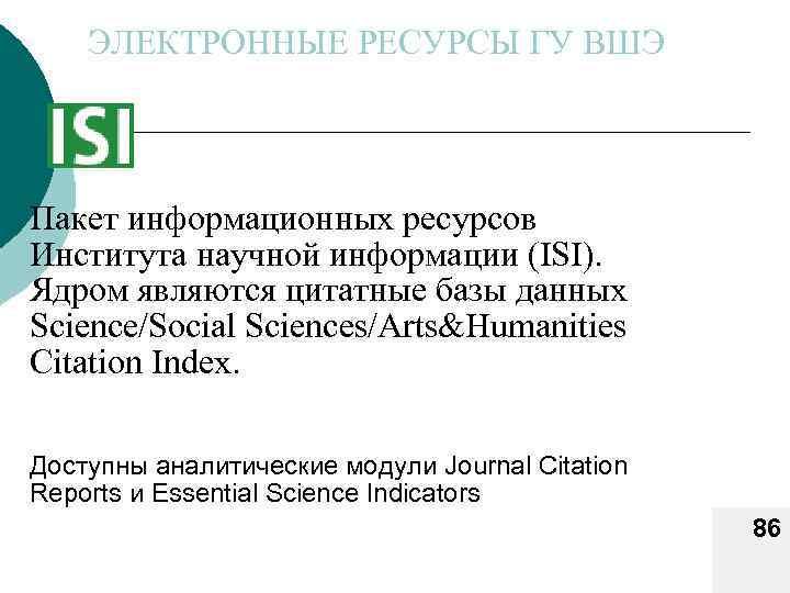 ЭЛЕКТРОННЫЕ РЕСУРСЫ ГУ ВШЭ Пакет информационных ресурсов Института научной информации (ISI). Ядром являются цитатные
