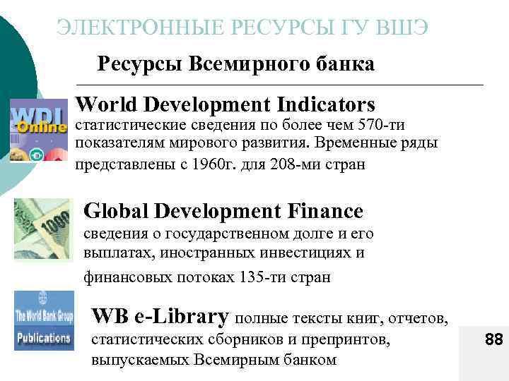 ЭЛЕКТРОННЫЕ РЕСУРСЫ ГУ ВШЭ Ресурсы Всемирного банка World Development Indicators статистические сведения по более