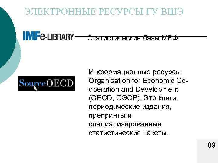 ЭЛЕКТРОННЫЕ РЕСУРСЫ ГУ ВШЭ Статистические базы МВФ Информационные ресурсы Organisation for Economic Cooperation and