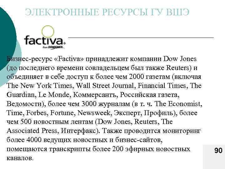 ЭЛЕКТРОННЫЕ РЕСУРСЫ ГУ ВШЭ Бизнес ресурс «Factiva» принадлежит компании Dow Jones (до последнего времени